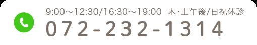 9:00~12:30/16:30~19:00  木・土午後/日祝休診 072-232-1314
